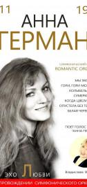 Анна Герман. Симфонический Оркестр