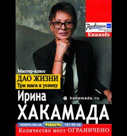 Ирина Хакамада. мастер-класс