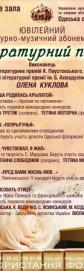 Абонемент №8 Литературный парнас