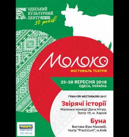 Фестиваль «Молоко» 2018