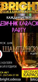 Девичник Karaoke Party