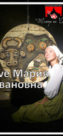 Ave Мария Ивановна