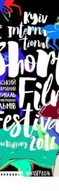 Kyiv International Short Film Festival