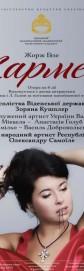 Кармен (Оперный театр)