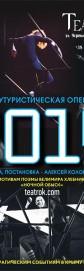 """Футуристическая опера """"2014"""""""