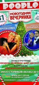 Новый Год в Одесской компании