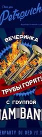 Трубы горят