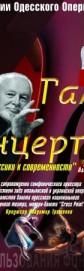 """Гала концерт """"От классики к современности"""""""