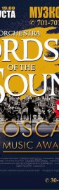 Lords of the Sound. Oscar Music Awards. Часть 2-ая