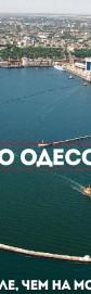 Экскурсия на катере по Одесскому заливу