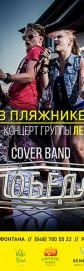 Таки в Пляжнике пить feat. кавер - бенд Победа