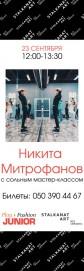 Никита Митрофанов с мастер-классом для детей от 9 до 12 лет.