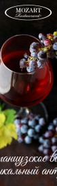 Французское вино и музыкальный антураж