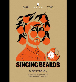 06.01 Singing Beards ШКАФ
