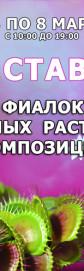 ПЕРВАЯ ВЕСЕННЯЯ ВЫСТАВКА-ЯРМАРКА ЦВЕТОВ И РАСТЕНИЙ 3 - 8 МАРТА 2018