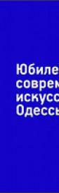 10 лет Музею современного искусства Одессы