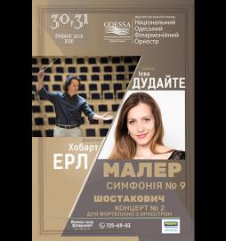 Концерт Национального одесского филармонического оркестра