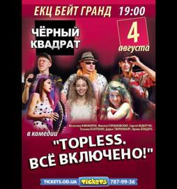 """Черный квадрат """"TOPLESS. ВСЁ ВКЛЮЧЕНО!"""""""
