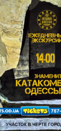 Катакомбы Одессы