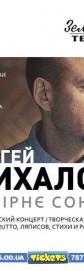 """Сергей Михалок. Акустическая программа """"Вечірнє Сонце"""""""