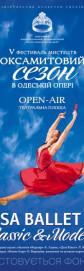 Odessa Ballet Gala Classic &Modern