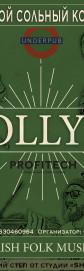 Jolly&#39s (Irish Folk) Большой сольный концерт