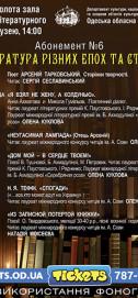 """Абонемент №6 """"Литература разных эпох и стилей"""""""