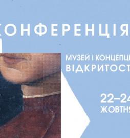 Конференция: Музей и концепция открытости