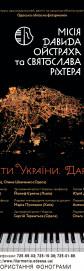 Пианисты Украины