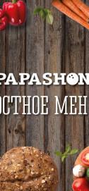Неделя постного меню в Papashon