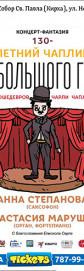 Летний Чаплин «Огни Большого Города»