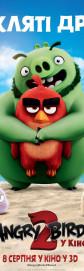 Angry Birds в кино-2