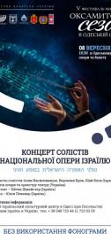 Концерт солистов Национальной оперы Израиля