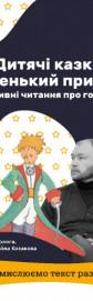 (Не) Детские Сказки: Маленький принц