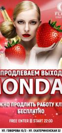 Каждый понедельник — продление работы клуба бесплатно!