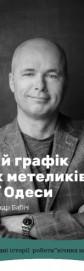 Денний графік нічних метеликів старої Одеси | Лекція Олександра Бабіча