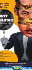 Spirit of Music | Музика замість слів