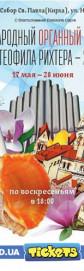 Даниэль Пиньо /орган, Португалия /Открытие фестиваля