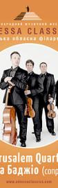 Odessa Classics: Jerusalem Quartet
