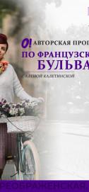 """""""Авторская прогулка по Французскому бульвару"""" с Алёной Калетинской"""