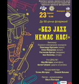 Без jazz немає нас!