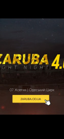 ZARUBA Fight Night | Заруба Файт Найт